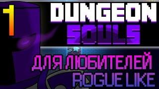 Dungeon Souls - ОБЗОР ГЕРОЕВ И ПРЕДМЕТОВ №1 (за лука не пруха, а вот за вора норм)