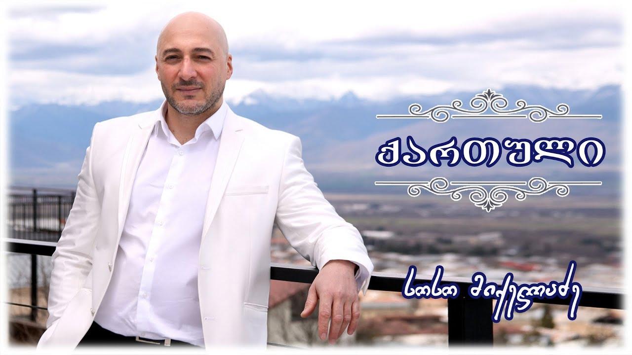 Soso Mikeladze – ქართული -  სოსო მიქელაძე - Kartuli
