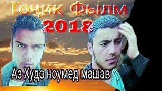 ФИЛЬМЫ ТОЧИКИ АЗ ХУДО НОУМЕД МАШАВ 2018