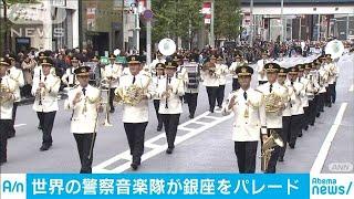 世界の警察音楽隊が集結 平和願い銀座をパレード(19/11/25)
