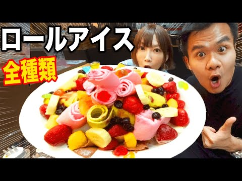 【大食い】タイで大人気のロールアイス全種類を作ってBie the skaさんと一緒に食べたよ!【木下ゆうか】 from YouTube · Duration:  12 minutes 36 seconds