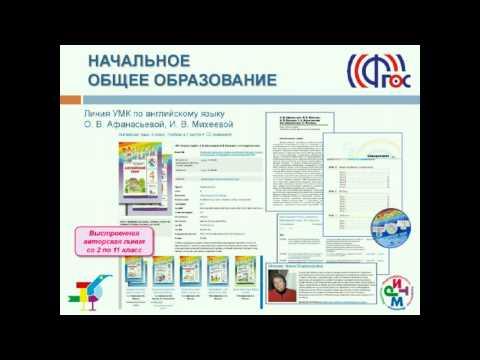 Новый Федеральный перечень учебников  выбор школой УМК для реализации основной образовательной