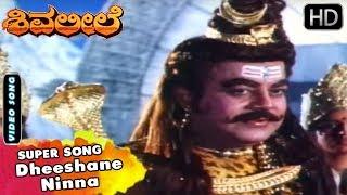 Dheeshane Ninna Kannada Devotioanl Song | Shiva Leele Kannada Movie | Devotioanl Songs