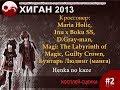 аниме 13 ХИГАН 2013 Косплей сценка 2   Henka no kaze   Кроссовер=Maria Holic, Inu x Boku SS и др смотреть бесплатно