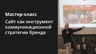 Сайт как часть общей коммуникационной стратегии бренда(, 2015-11-18T18:12:05.000Z)