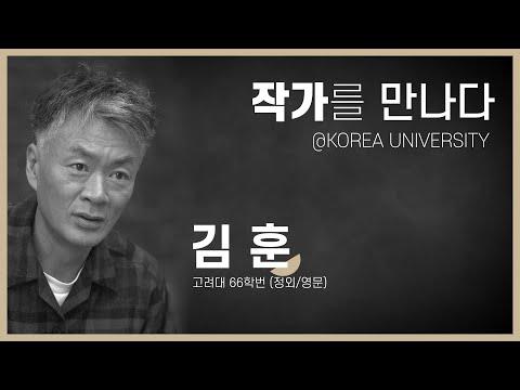 """[작가를 만나다 : 김훈] 디지털 시대 """"연필로 쓰기"""""""
