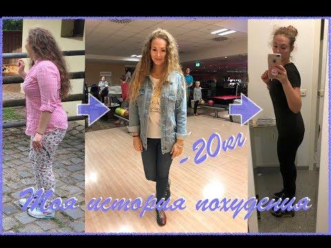 Как я похудела на 20 кг! 😱 😱 😱 История моего похудения