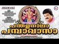 പന്തളനാഥാ പമ്പാവാസാ ശരണം | Malayalam Devotional Songs | Ayyappa Devotional Songs