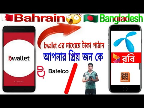 how to bwallet international top up | batelco | Shahin alam