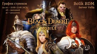 Black Desert Mobile  Стрим 23.07.20г BolikBDM