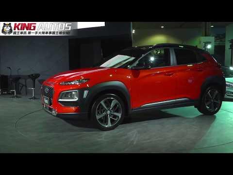2018台北車展《Hyundai 》展場搶先看 ─《KingAutos 國王車訊》