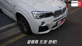 [BMW X5]앞범퍼 스크래치제거는 이렇게 해결하면 됩…