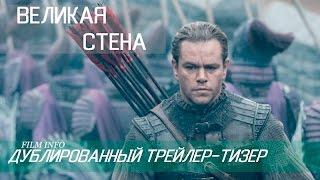 Великая стена (2016) Дублированный трейлер. Премьера 19 января 2017