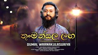 Thunmansala Laga| Dumal Warnakulasuriya| Official Music Video|(Music by Darshana Wickramatunga) Thumbnail