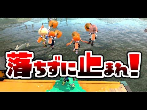 【ミニゲーム】勢いよすぎて落ちたら死ぬ!!ギリギリで止まらないと水の中に落ちる遊びでふざけてるのが面白すぎるwww【スプラトゥーン2】