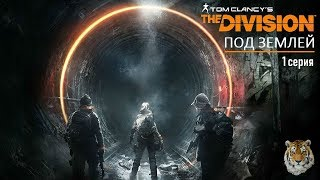 Под землей (туннели) #1 The Division