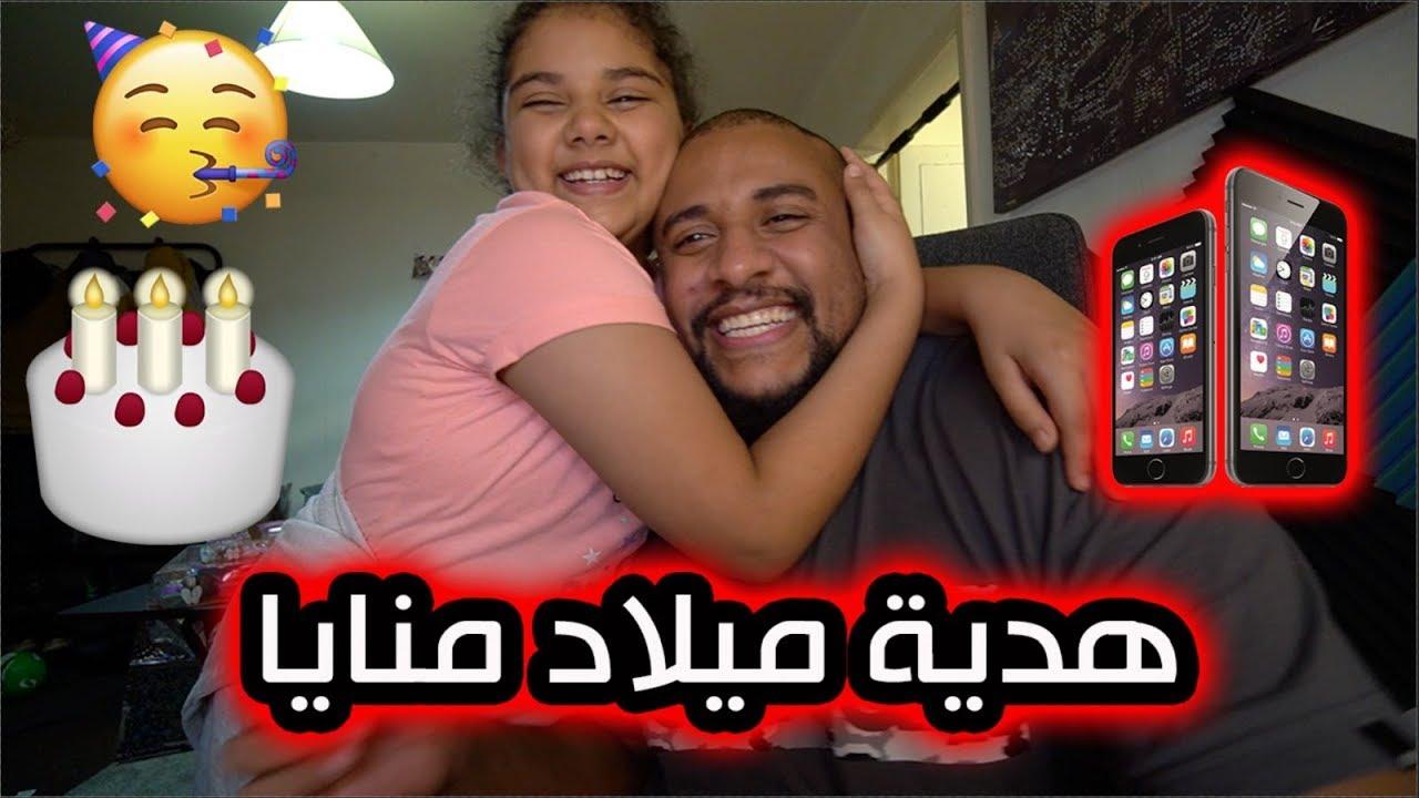 Photo of ردة فعل منايا في هدية يوم ميلادها ايفون جديد !!!🥳 – ايفون