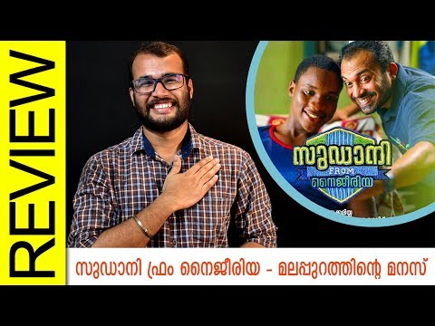 Sudani from Nigeria Malayalam Movie Review by Sudhish Payyanur | Monsoon Media