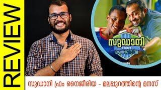 Sudani from Nigeria Malayalam Movie Review by Sudhish Payyanur   Monsoon Media