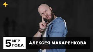 Фогеймер. Пять игр года Алексея Макаренкова