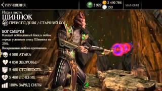 Mortal Kombat x mobile Новый персонаж Шиннок Анонс