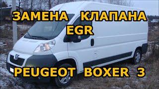 peugeot boxer заглушить egr евро 5