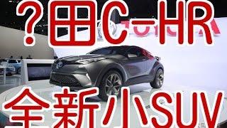 全新小SUV 【丰田C-HR】量产版3月亮相日内瓦