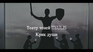 Театр теней Teulis - Крик души (2015)
