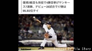 【MLB】田中将大は7回1失点快投で復帰2連勝