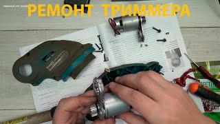 Ремонт аккумуляторной косы,триммера Makita DUR181