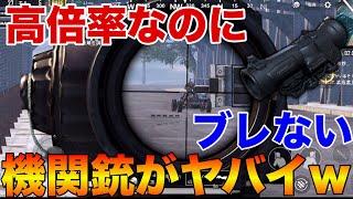 【PUBG MOBILE】ブレ無し!?高倍率機関銃‼『6倍スコープ』が最強に相性が良い武器は『DP-28』なのかもしれない‼【PUBGモバイル:PUBG:スマホ】