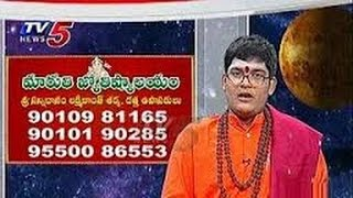 Sri Maruthi Jyothishyalayam | Lakshmikant Sharma | 11.01.2017 | TV5 News