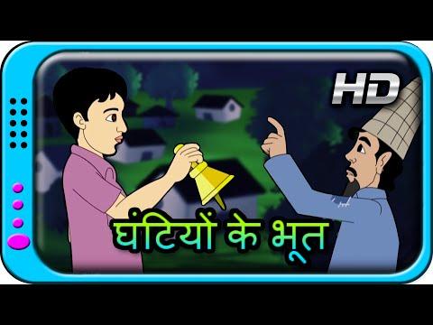 Ghantiyon ke Bhoot - Hindi Story for Children | Panchatantra Kahaniya | Moral Short Stories for Kids thumbnail