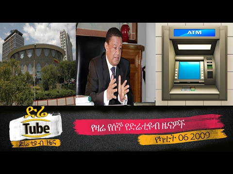 Ethiopia - The Latest Ethiopian News From DireTube Feb 13 2017