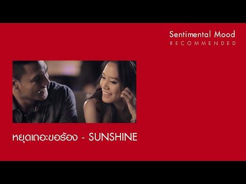 ฟังเพลง - หยุดเถอะขอร้อง Sunshine (ซันไชน์) - YouTube