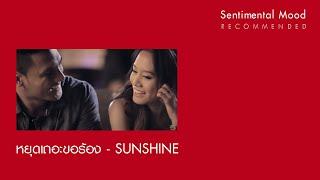 หยุดเถอะขอร้อง : Sunshine [Official Audio]