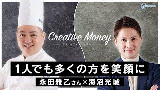 【Creative Money:社長対談Vol 5】永田 雅乙さん「1人でも多くの方を笑顔に」