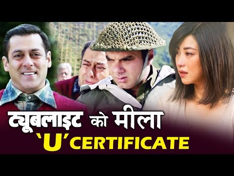 CBFC ने दिया Salman की Tubelight को U Certificate - Family Film