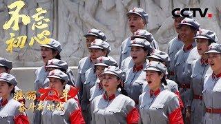 [壮丽70年 奋斗新时代]歌曲《不忘初心》 演唱:王莉 张英席| CCTV综艺