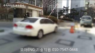 [모아ENG] 주차차단…