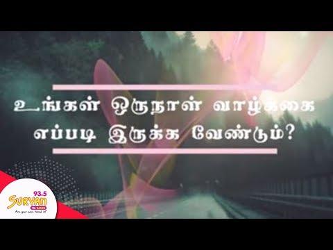 உங்கள் ஒருநாள் வாழ்க்கை எப்படி இருக்க வேண்டும்?   Suryan Explains thumbnail