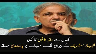 Court bans on foreign travel of Shahbaz Sharif