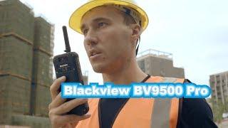 Blackview BV9500 Pro новий танк від компанії Blackview.