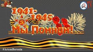 Поэзия Великой Отечественной войны СЭМК к 70 летию Дня Победы посовещаться