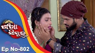 Sankha Sindura Ep 802  15th August 2017