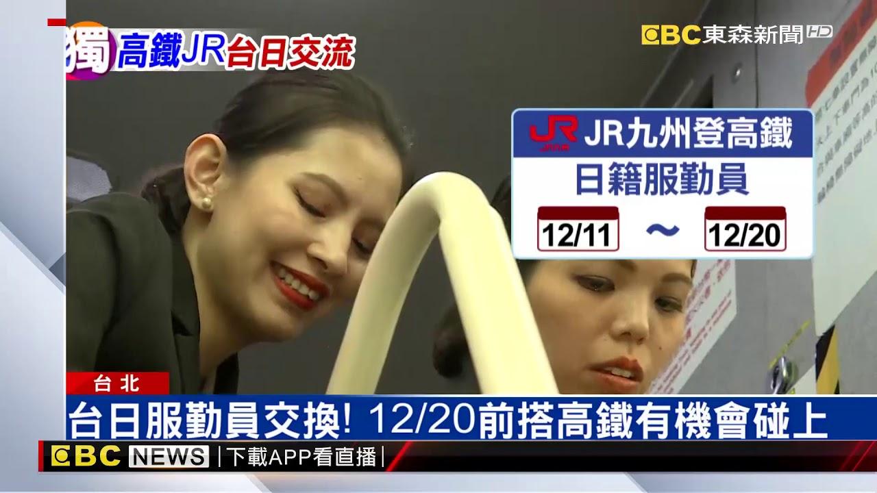 jr 九州 逮捕