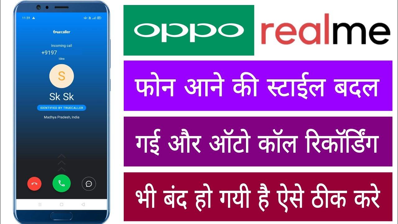 Oppo Realme Call Recording Band Ho Gayi He Or Phone Aane Ki Style Badal Gayi Hai Kese Thik Karenge