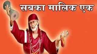 Sab Ka Malik Ek Hai - Suresh Oberoi, Shirdi Saibaba Song