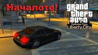 Една по-различна поредица на GTA IV EPISODES FROM LIBERTY CITY!
