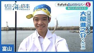 海・魚を愛する人と言えば、東京海洋大学客員教授でタレントの 「さかな...